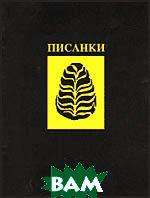 Писанки  Вадим Мицик, Олесь Фесун купить