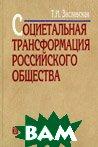 Социетальная трансформация российского общества  Заславская Т.И. купить