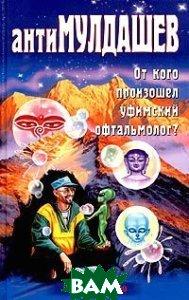 Антимулдашев (книга - сенсация, разоблаченный профессор Э. Мулдашев)  Образцов П. купить
