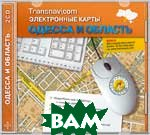 Электронная Бизнес-Карта: Одесса и Одесская Область (v.6)   купить
