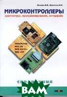 Микроконтроллеры. Архитектура, программирование, интерфейс  Бродин В.Б., Шагурин М.И. купить