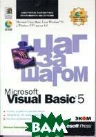 Microsoft Visual Basic 5. ��� �� �����. �����. �������  ���������� ������