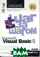 Microsoft Visual Basic 5. Шаг за шагом. Практ. пособие  Хальворсон купить