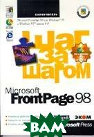 Microsoft FrontPage 98. Шаг за шагом. Практ. пособие   купить
