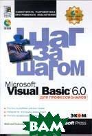 Microsoft Visual Basic 6.0 для профессионалов. Шаг за шагом. Практ. пособие  Хальворсон купить
