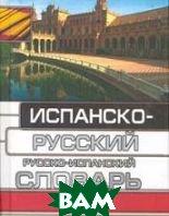 Испанско-русский и русско-испанский словарь  Никитина С.А. купить