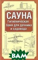 Сауна. Гигиеническая баня для дачника и садовода  Хошев Ю.М. купить