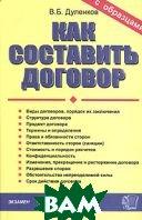 Как составить договор  Дуленков В.Б. купить
