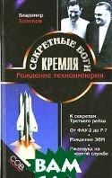 Секретные боги Кремля. Рождение техноимперии  Хозиков В. купить