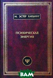 Психическая энергия/Psychic Energy:Its Source and Goal  М. Эстер Хардинг (Ester Harding) купить