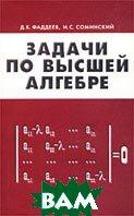 Задачи по высшей алгебре   Д. К. Фаддеев, И. С. Соминский  купить