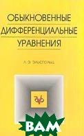 Обыкновенные дифференциальные уравнения. Учебник для вузов  Л. Э. Эльсгольц купить
