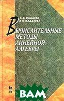 Вычислительные методы линейной алгебры  Д. К. Фаддеев, В. Н. Фаддеева  купить
