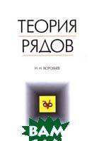 Теория рядов  Н. Н. Воробьев  купить