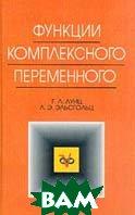 Функции комплексного переменного с элементами операционного исчисления: Учебник для вузов.  Лунц Г.Л., Эльсгольц Л.Э.  купить
