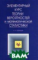 Элементарный курс теории вероятностей и математической статистики  А. Н. Бородин  купить