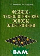 Физико-технологические основы электроники Серия:  Учебники для вузов  Барыбин А.А., Сидоров В.Г.  купить