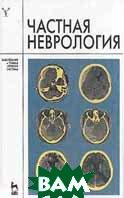 Частная неврология.  Одинак М.М. купить