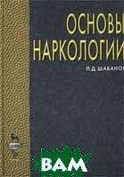 Основы наркологии   П. Д. Шабанов  купить