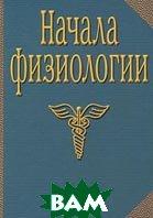 Начала физиологии   Ноздрачев А., Баженов Ю., Батуев А.С. и др. купить