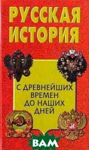 Русская история с древнейших времен  Дворниченко А.Ю. и др. купить