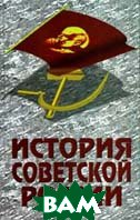 История советской России  И. С. Ратьковский, М. В. Ходяков купить