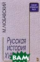 Русская история XVII - XVIII вв.   М. Любавский  купить