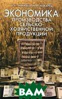 Экономика производства сельскохозяйственной продукции   Л. И. Макарец, М. Н. Макарец купить