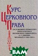 Курс церковного права   Павлов А.С. купить