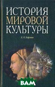 История мировой культуры   Е. П. Борзова купить