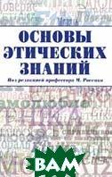 Основы этических знаний  Росенко М. купить