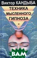Техника мысленного гипноза  В.  Кандыба купить