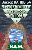Триста техник глубокого гипноза.  В 2-хх томах.  Виктор Кандыба купить
