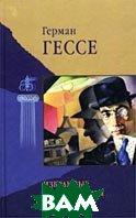 Избранные произведения   Герман Гессе купить