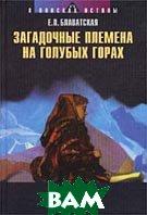 Загадочные племена на голубых горах   Е. П. Блаватская купить