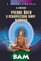 Учение Йоги о Психическом Мире Человека: Сборник  Н. Ковалева  купить