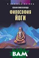 Философия Йоги  С. Вивекананда  купить