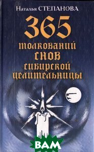 365 толкований снов сибирской целительницы  Наталья Степанова купить