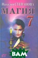 Магия-7  Н. Степанова  купить