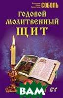 Годовой молитвенный щит  В., К. и К. Соболь  купить