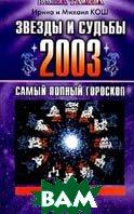 Звезды и судьбы 2003:Самый полный гороскоп  Кош            купить