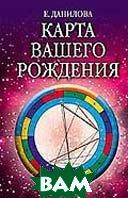 Карта Вашего Рождения  Е. Данилова  купить