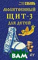 Молитвенный Щит-3 для Детей  В., К. и К. Соболь  купить