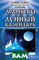 Молитвы и лунный календарь  В., К. и К. Соболь  купить