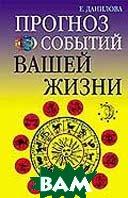 Прогноз Событий Вашей Жизни  Е. Данилова  купить
