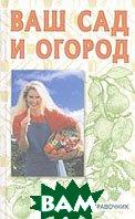 Ваш сад и огород  Лущиц Т. купить