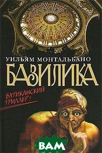 Базилика / Basilica  Уильям Монтальбано / William D. Montalbano купить