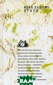 Иван Кашкин. Стихи. Авторский сборник  Иван Кашкин купить