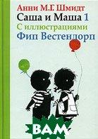 Саша и Маша 1. Рассказы для детей / Jip en Janneke 1. Авторский сборник  Анни М. Г. Шмидт купить