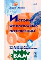 История финансовых потрясений. От Джона Ло до Сергея Кириенко  Аникин А.В. купить